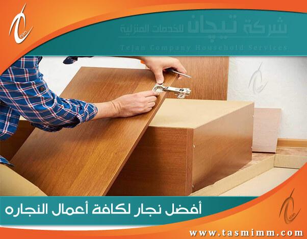 نجار ممتاز في الرياض جدير بخدمتكم في جميع أعمال النجارة من فك وتركيب وصيانة وتصنيع خشب