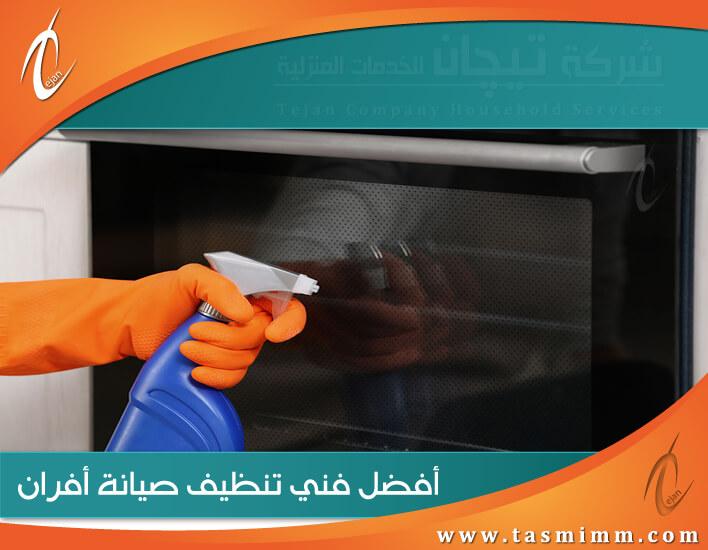 تنظيف الافران بالمدينة من خدمات شركة صيانة افران بالمدينة المنورة ونستخدم منظفات فعالة وآمنة تمام