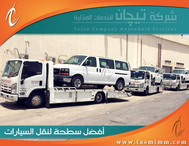 سطحة شرق الرياض نصلك فورا بأقل سعر سطحه لنقل السيارات شرق الرياض وأينما كنت في نطاق العاصمة
