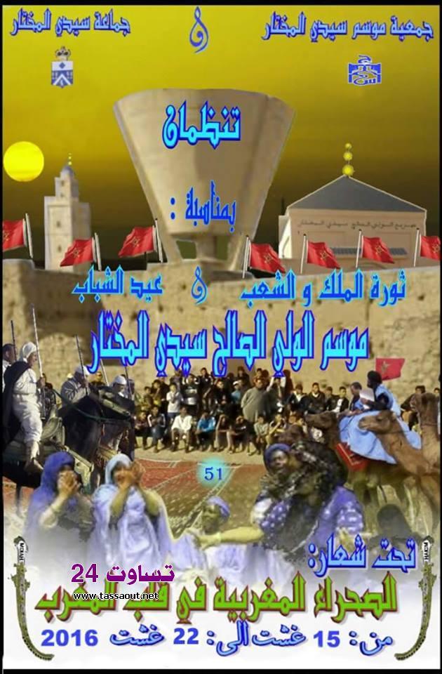 جماعة سيدي المختار اقليم شيشاوة ستنظم موسمها السنوي