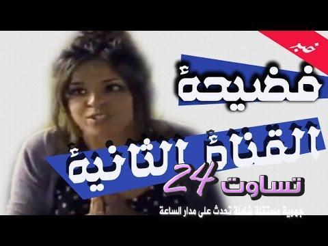 فضيحة برنامح H&H على قناة 2M (العلاقات الجنسية)
