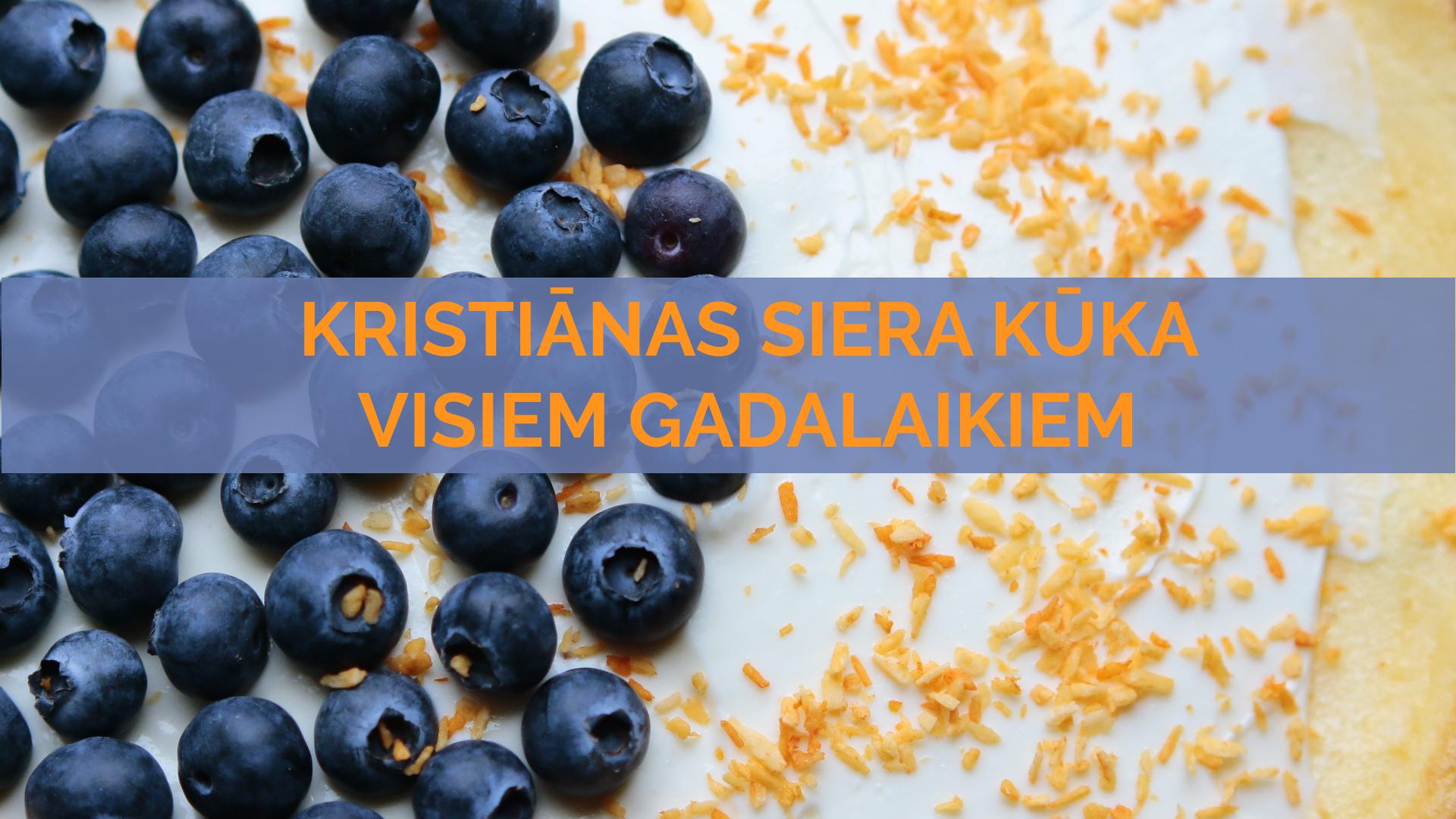 Kristiānas siera kūkas recepte visiem gadalaikiem
