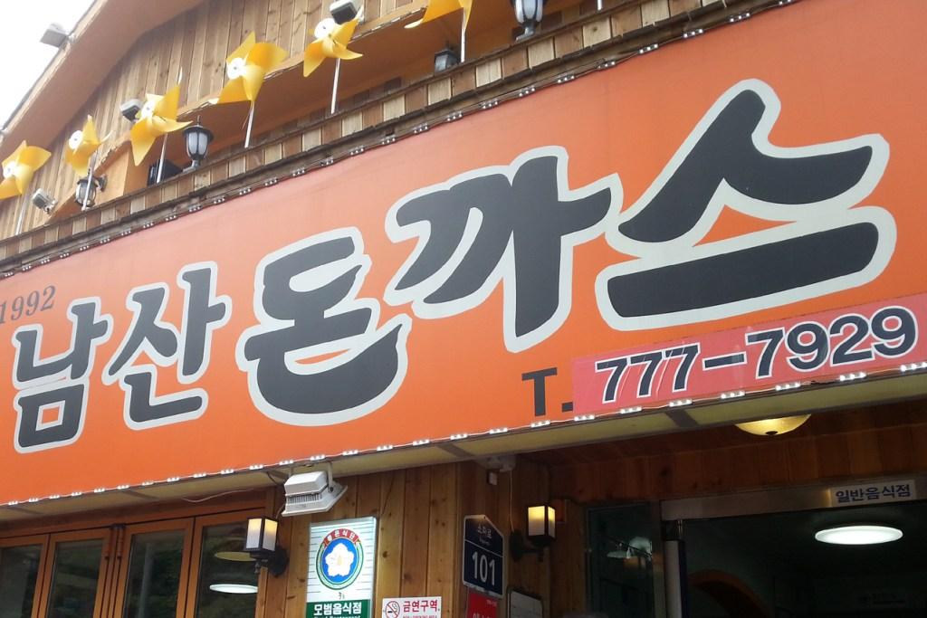 Namsan Donkkaseu Featured Image