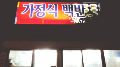 Gajeongsik Baekban's Exterior