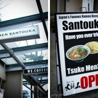 Hokkaido Ramen Santouka (Vancouver)