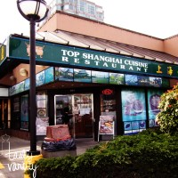 Top Shanghai Restaurant 上海一只鼎 (Richmond)