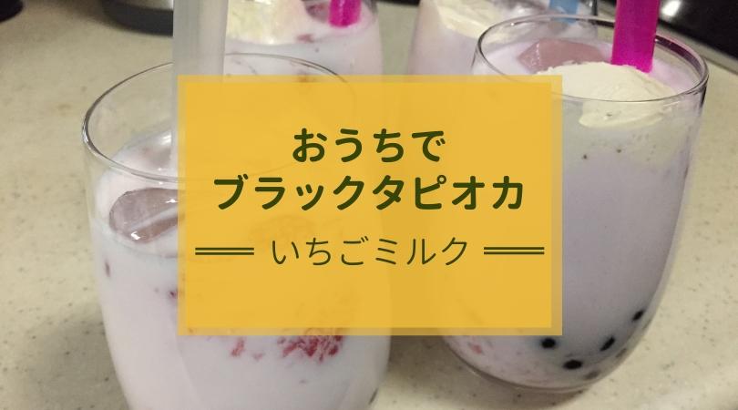 プラックタピオカを入れたいちごミルクの作り方