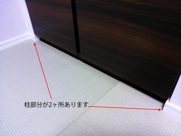 柱部分の畳加工