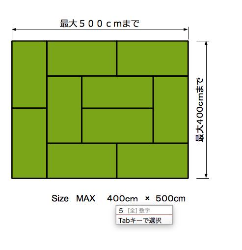 和室10帖の畳の敷き方