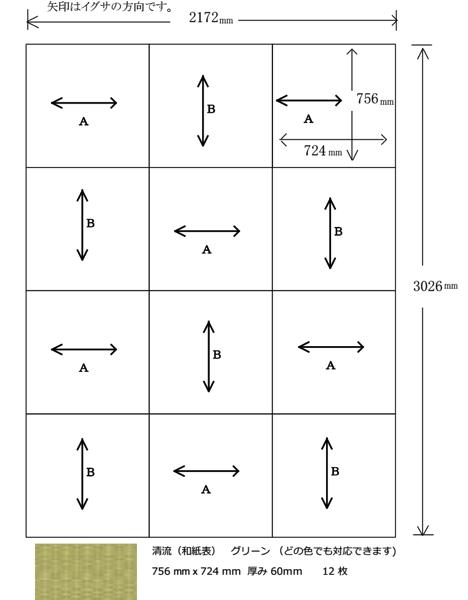 清流畳の図面