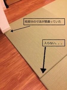 届いた畳が入りませんでした。。どうしたら良いですか?