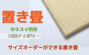 【置き畳】セキスイ美草目積アイボリー オリジナルサイズ