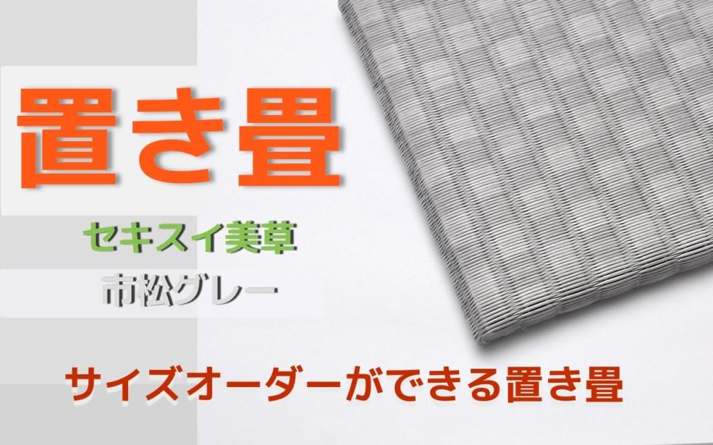【置き畳】セキスイ美草市松グレー  オリジナルサイズ