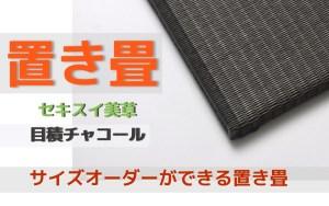 【置き畳】セキスイ美草目積チャコール オリジナルサイズ