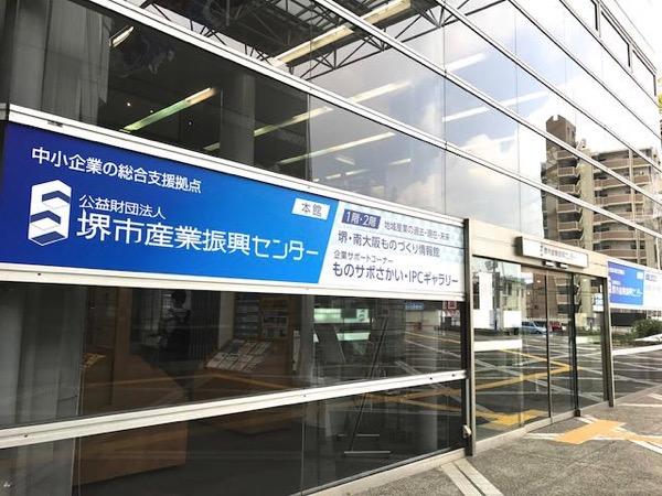 堺市産業振興センター