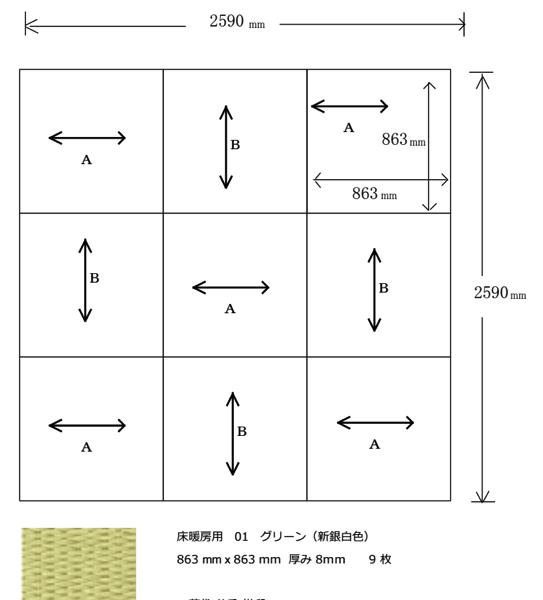 床暖房用の置き畳の図面