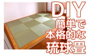 6畳間の和室をDIYでオシャレな琉球畳に
