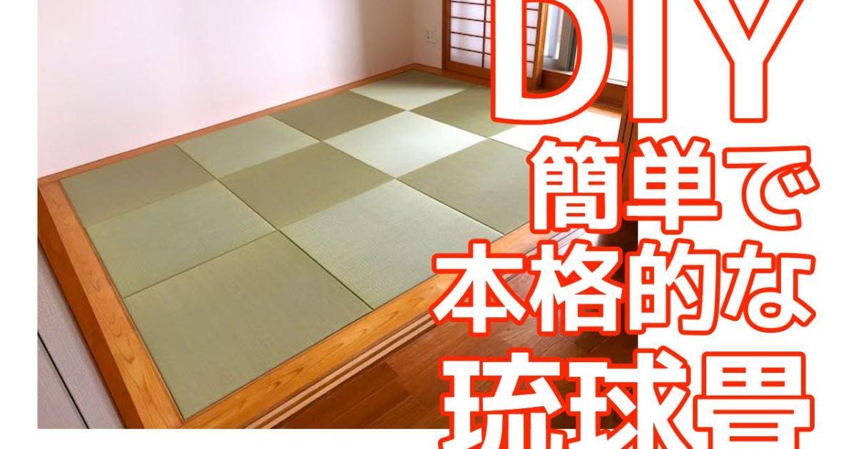 DIYで畳を