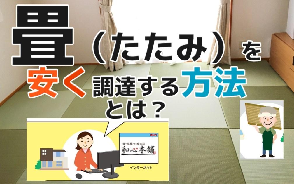 畳を自分で敷くキャンペーン