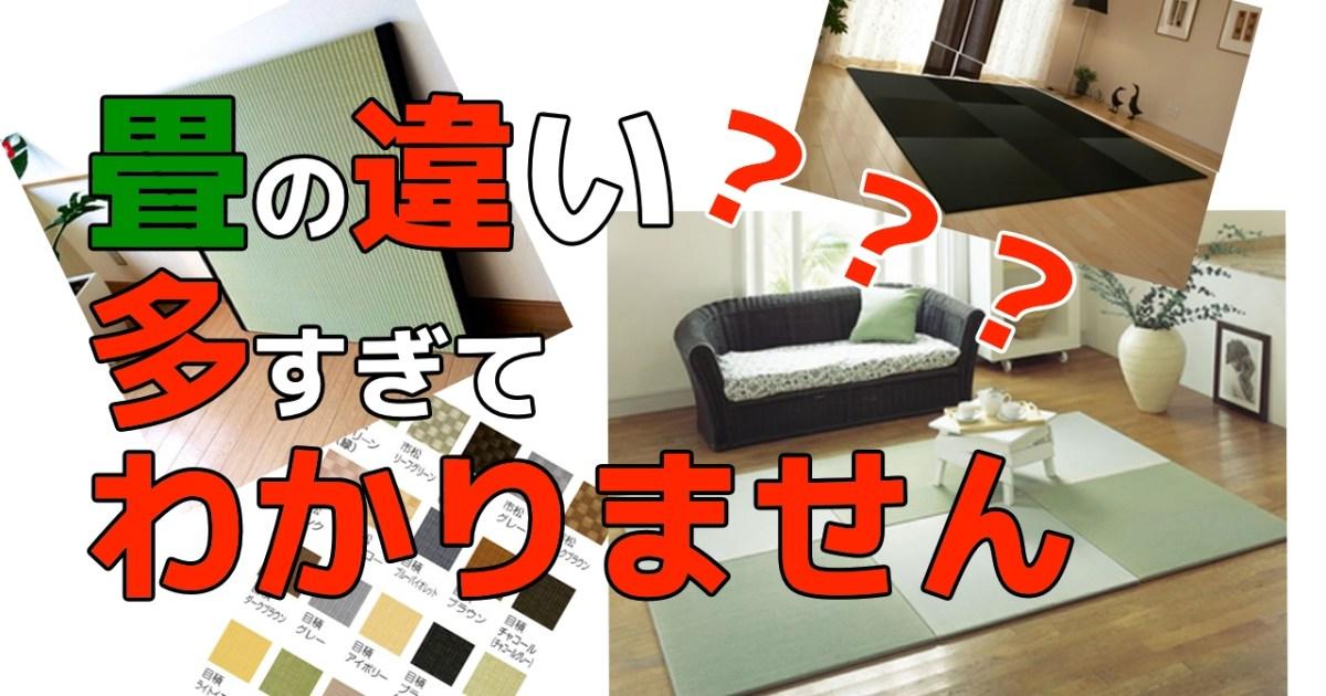 畳の種類について