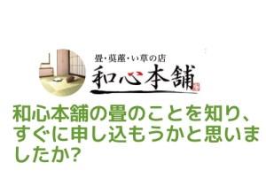 Q3.和心本舗の畳のことを知り、すぐに申し込もうかと思いましたか?  お客様アンケート結果 2017年5月〜2018年3月実施分