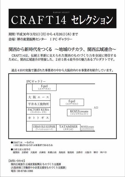 02 CRAFT14 堺産業振興センター用ポスター H29