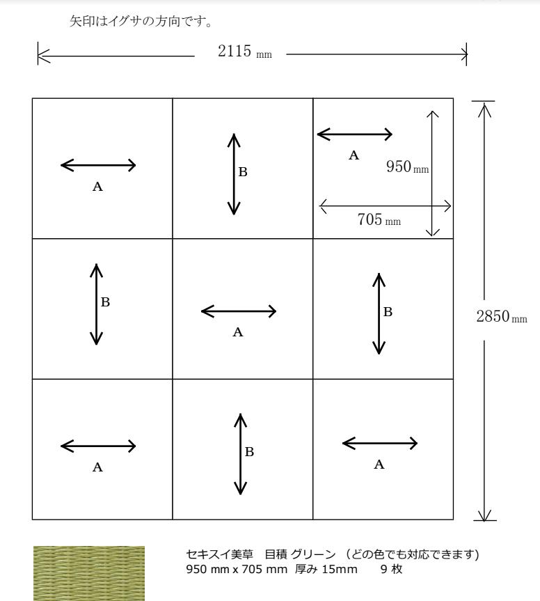 琉球畳9枚の場合の図面