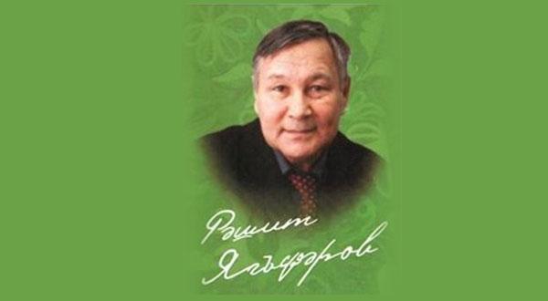 Ягафаровские  чтения (с.Барда, Пермский край)