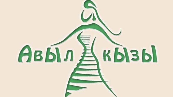 """""""Авыл кызы"""" Бөтенроссия татар милли бәйгесе"""