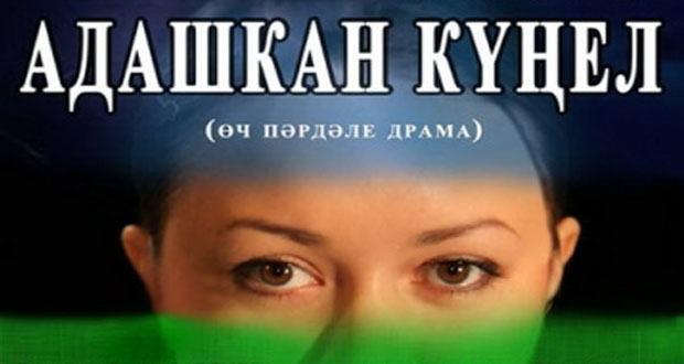 Әтнә театры Новосибирск татарларын сөендерде