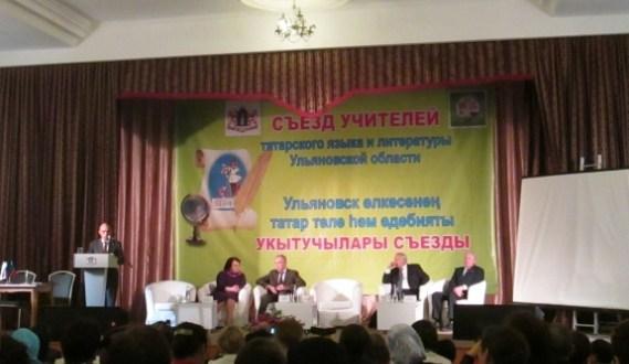 Съезд учителей татарского языка и литературы Ульяновской области
