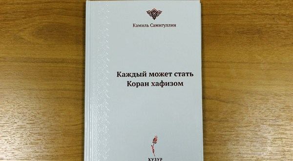 "Publishing house ""Huzur"" published a new book of Tatartsan mufti"