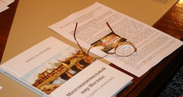 """Plenipotentiary Representation hosted a presentation of the book """"The multinational world of Moscow"""""""