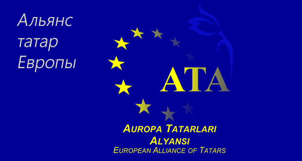 Встреча татар Европы