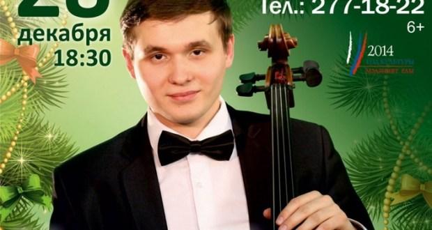 «Новогодний концерт» от Ильяса Камала