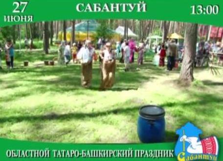 «Томская Писаница» музей тыюлыгында Сабан туе узачак