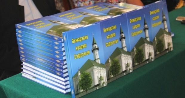 Увидела свет книга о самом известном татарском богослове конца ХХ века Ахмадзаки Сафиуллине