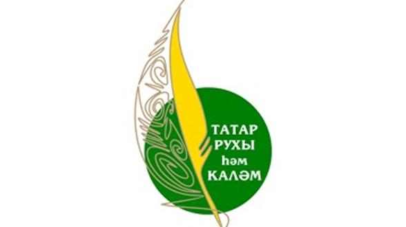 Стартует «Татар рухы һәм каләм»