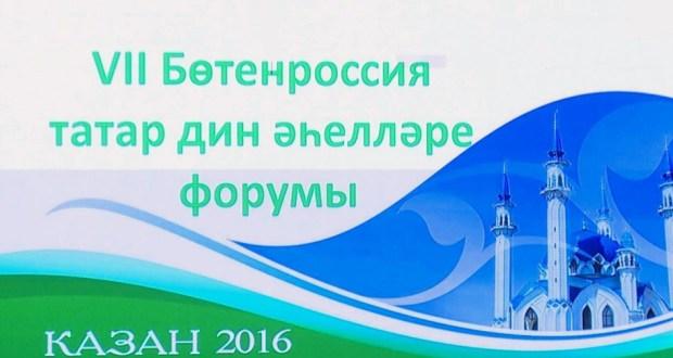 VII Всероссийский Форума татарских  религиозных деятелей «Национальная самобытность и религия» начинает работу