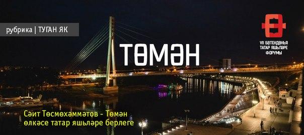 """""""Tugan Yak"""": Tyumen"""