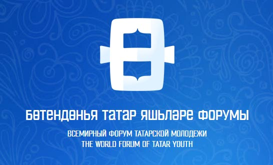Бөтендөнья татар яшьләре форумы