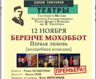 В ноябре театр Тинчурина побывает с гастролями в Москве и Самаре