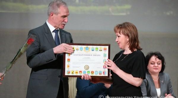 В Ульяновской области стартует конкурс для учителей родного языка