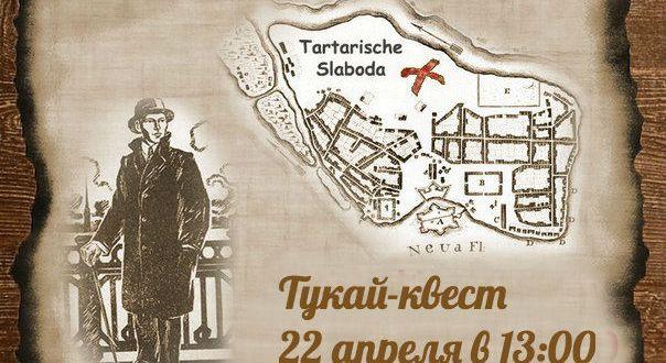 """""""Tukay-Quest 2"""" in St. Petersburg held"""