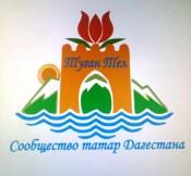 Логотип Сообщества татар Дагестана