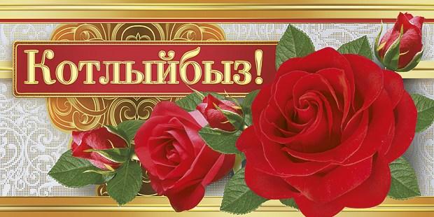 Татар конгрессы хезмәткәрләрен котлыйбыз