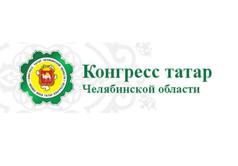 Final meeting of the executive committee of the Tatar Congress of the Chelyabinsk region