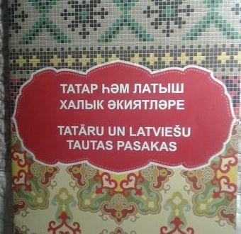 Татар һәм латыш әкиятләре татарча һәм латышча