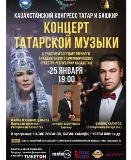В Казахстане пройдет Концерт татарской музыки