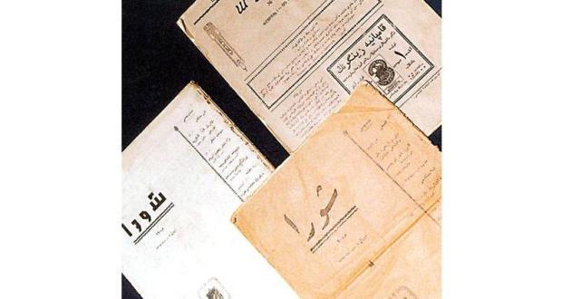 110 лет со дня выхода первого номера общественного и литературного журнала «Шура»